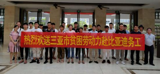 三亚首批农村劳动力赴深圳务工