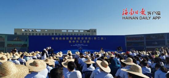 总投资281亿元 海南自贸港建设项目第二批集中开工