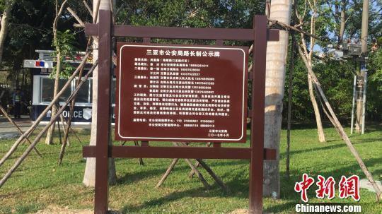 """海南三亚街头的""""路长制""""公示牌。(资料图片) 王晓斌 摄"""