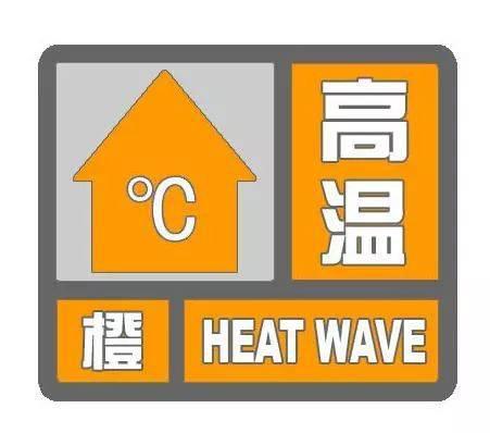最高气温达37℃以上!海口发布高温橙色预警