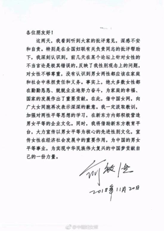 俞敏洪到全国妇联机关向广大女同胞道歉