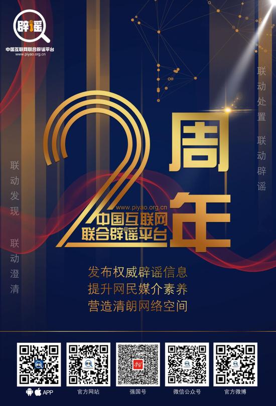 中国互联网联合辟谣平台上线运行两周年 权威辟谣再添新阵地