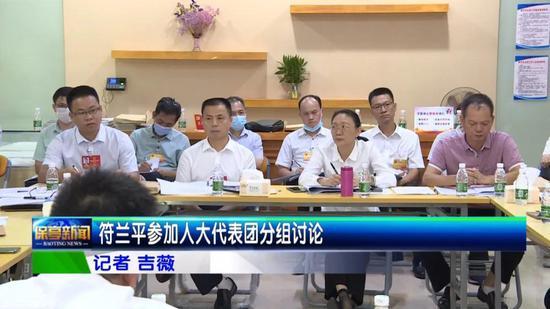 符兰平参加人大代表团分组讨论