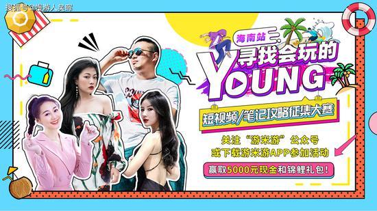 寻找会玩的Young-海南站 游米游短视频大赛 火热征集,奖品丰厚!