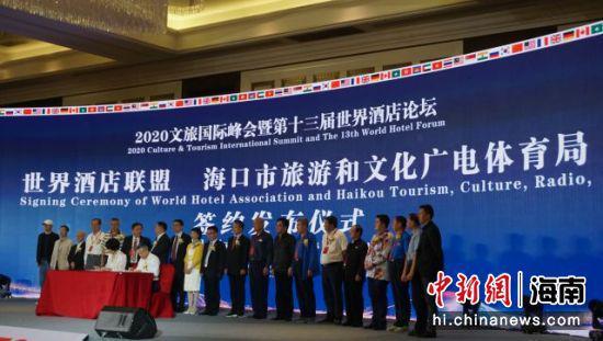 2020文旅国际峰会暨第十三届世界酒店论坛签约仪式。符宇群 摄