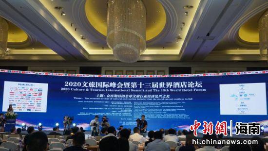 2020文旅国际峰会暨第十三届世界酒店论坛在海口开幕。符宇群摄