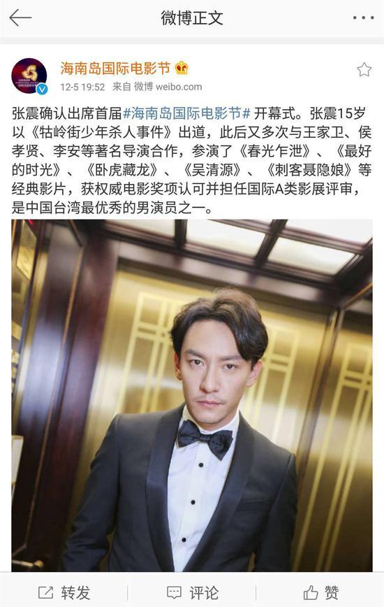 (原标题:张震确认出席首届海南岛国际电影节开幕式)