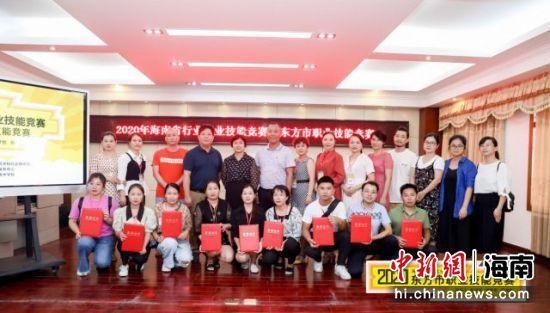 2020年东方市职业技能竞赛:9名选手获奖