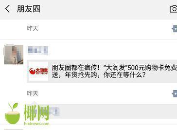 辟谣!转发微信送大润发500元购物卡?官方回应:不可信!