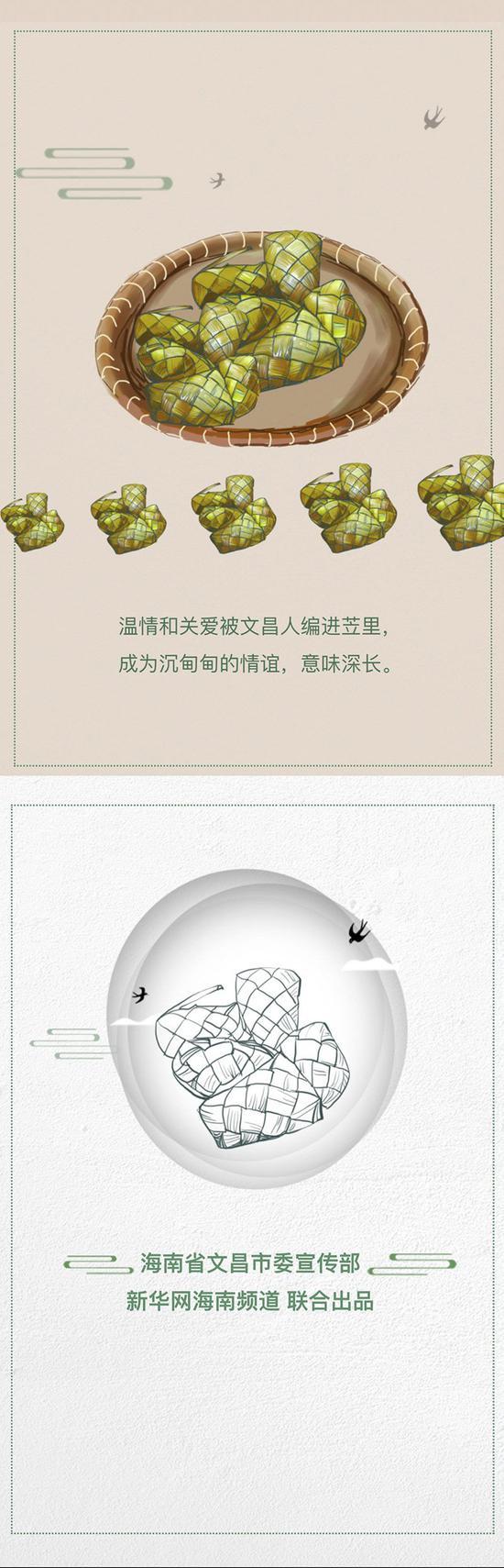 """(原标题:""""苙""""里有浓情 海南传统美食你真的了解吗?)"""