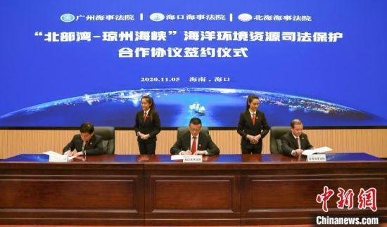 广州海口北海海事法院共建海洋环保司法合作平台