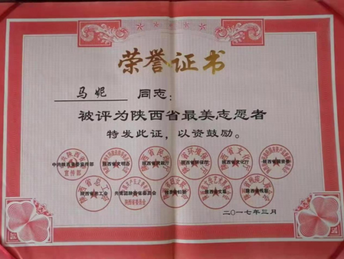 陕西省最美志愿者马妮 从关爱留