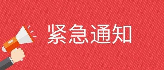 海南省教育厅:学校师生员工非必须不离岛!