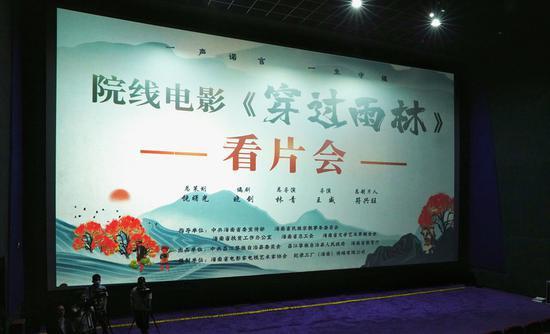 海南首部教育扶貧題材電影《穿過雨林》定檔6月全國公映