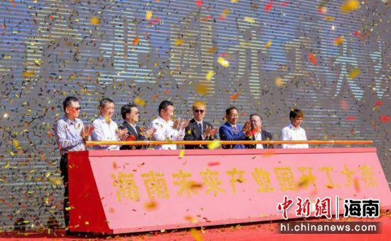11月13日,海南未来产业园项目举行盛大的开工仪式。 秀英区委宣传部 供图
