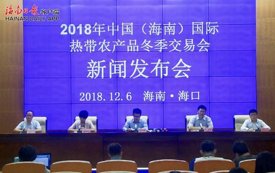 """2018年海南""""冬交会""""新闻发布会 ↑ 记者陈若龙 摄"""