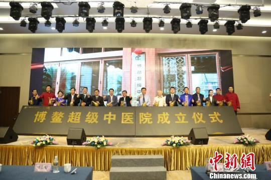 1月13日,博鳌超级中医院举行揭牌仪式,正式落户海南博鳌乐城国际医疗旅游先行区。张茜翼 摄