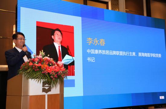 中国康养旅居品牌联盟执行主席、原海南医学院党委书记李永春