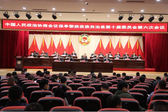 政协保亭黎族苗族自治县第十届委员会第六次会议开幕