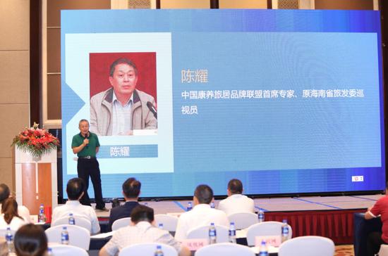 中国康养旅居品牌联盟首席专家、原海南省旅发委巡视员陈耀