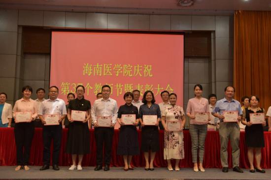 海南医学院举行庆祝第37个教师节暨表彰大会