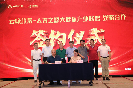 太吉之源大健康产业联盟主席高恩来、云联旅居科技公司总经理张玉洁签订战略合作协议。