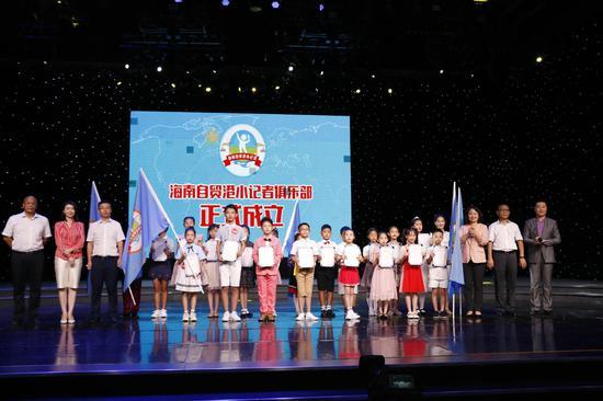 海南自贸港小记者选拔活动决赛暨海南自贸港小记者俱乐部正式成立