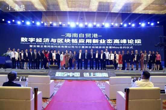海南自贸港数字经济与区块链应用新业态高峰论坛于11月11日在海南圆满召开