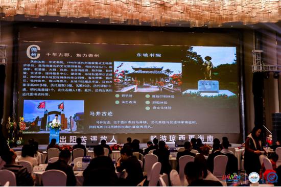 2020年千万人游海南系列活动暨海南西部旅游联盟推介会成功举办