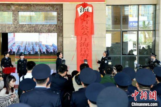 海南省公安厅海岸警察总队揭牌仪式。海南省公安厅供图