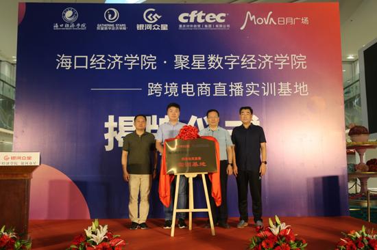 海南省首个校企合作跨境电商直播实训基地落户海口