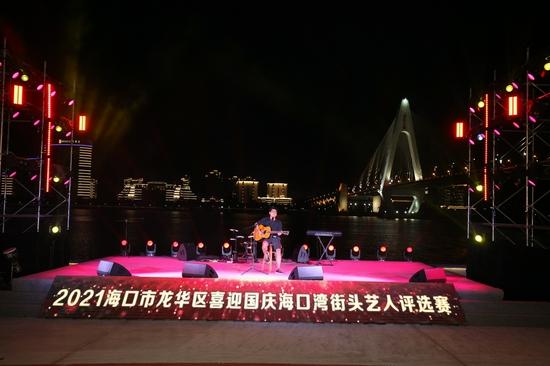 """2021海口市龙华区""""欢乐迎国庆·畅享海口湾""""街头艺人评选赛开赛"""