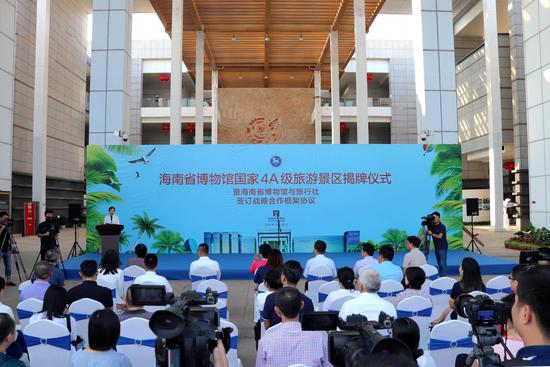 海南省博物馆国家4A级旅游景区揭