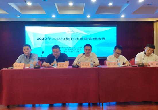 三亚举办旅行社质量管理培训班
