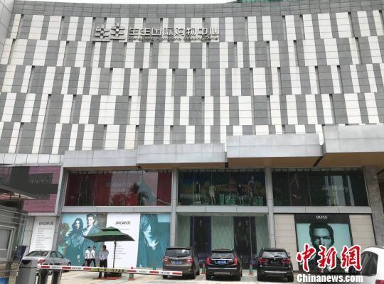 海南生生国际购物中心成为离境退税商店。 王晓斌 摄