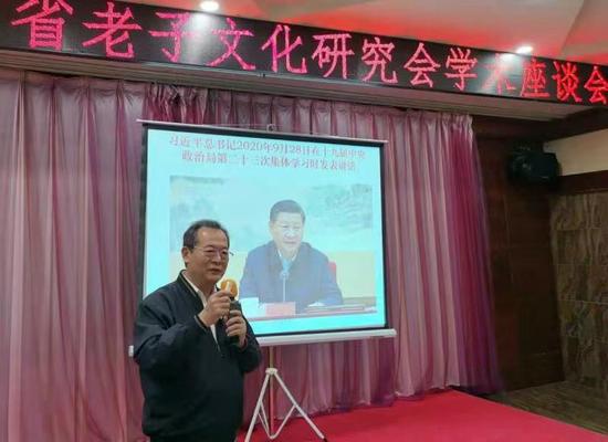 海南省老子文化研究会主办专题学术座谈会