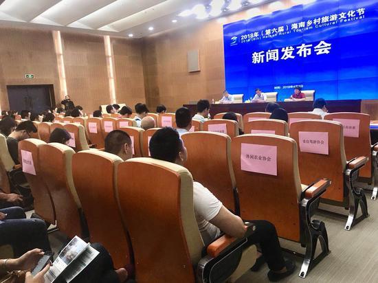 4月3日,2018年(第六届)海南乡村旅游文化节新闻发布会在海口举行。周达延摄