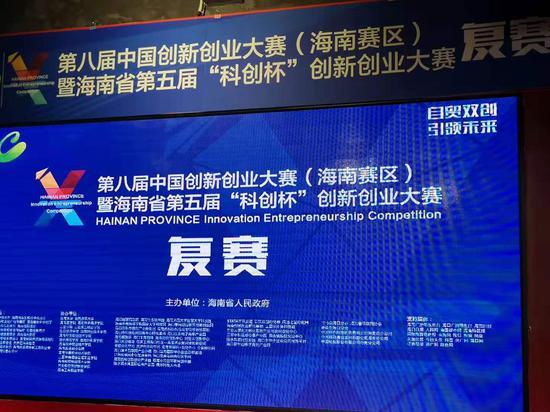 """海南省第五届""""科创杯""""创新创业大赛复赛在海口复兴城举行"""