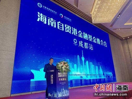 海南自贸港金融基金推介会成都站举办