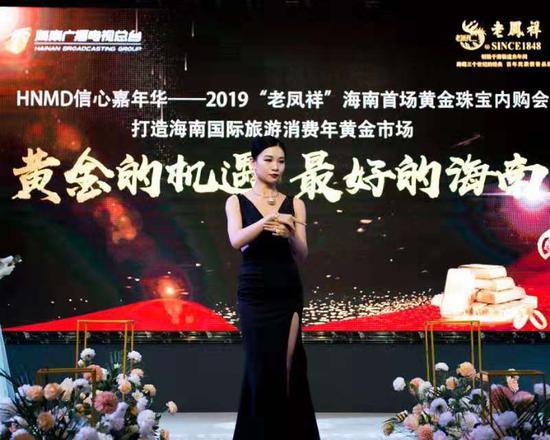 2019老凤祥海南首场黄金珠宝内购