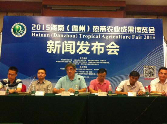 2015海南(儋州)热带苹果彩票网pk10成果博览会开幕