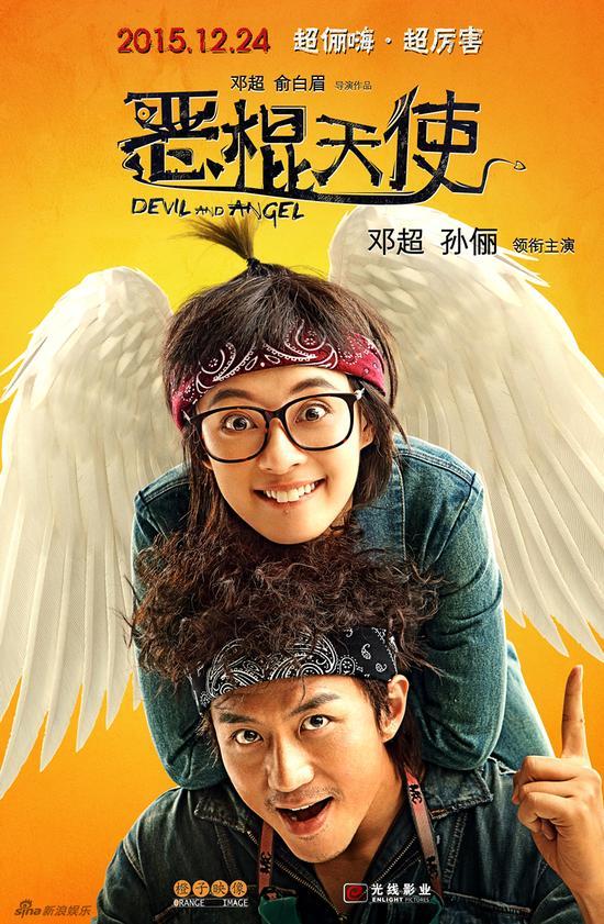 《恶棍天使》海报