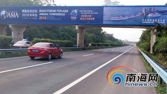 海南高速公路广告牌上张贴博鳌亚洲论坛以及海南形象宣传海报.