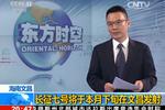 海南文昌:长征七号将于本月下旬在文昌发射