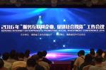 """2016年""""服务互联网企业、促进社会投资工作""""会议召开"""