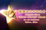 2014观澜湖明星赛宣传片