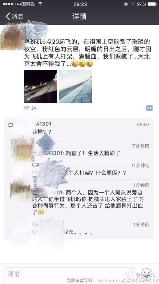 12月16日上午,网友在微博爆料,早上自北京首都国际机场机场起飞的一航班,在飞机起飞1小时后,因为有乘客打架而返航。北青报记者从相关部门了解到,网友爆料的这架飞机原计划上午6点20分于北京起飞飞往海口,在起飞后,两名乘客因琐事发生争吵,争吵过程中有肢体接触。机组认为两名乘客的行为影响了飞行安全,决定返航北京。
