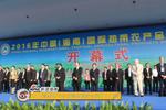 2016海南冬交会在海南国际会展中心开幕