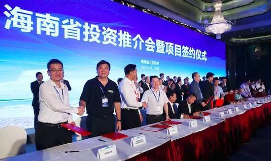 海南省投资推介会暨项目签约签约仪式