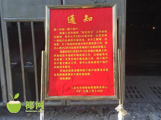 三亚市第一农贸市场停业改造一个月 不设临时市场